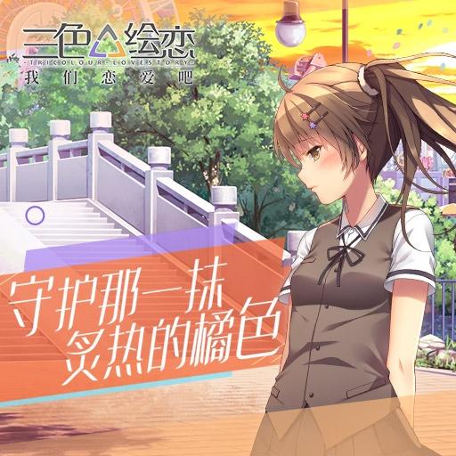 我们恋爱吧三色绘恋苹果版v1.4截图1