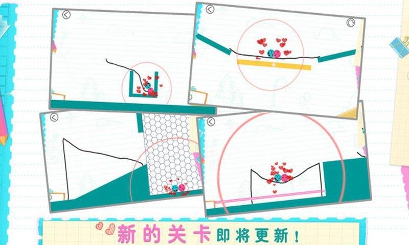 恋爱球球游戏v1.1.5截图0
