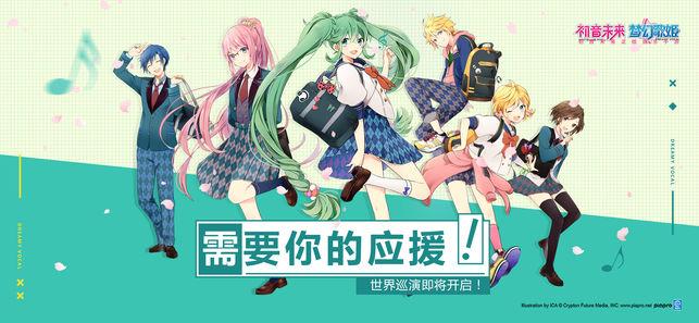 初音未来梦幻歌姬苹果版v0.7.1截图2