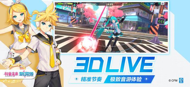 初音未来梦幻歌姬苹果版v0.7.1截图4