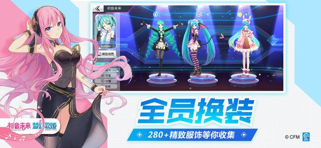 初音未来梦幻歌姬安卓版v0.8.0截图1