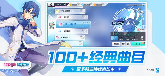 初音未来梦幻歌姬安卓版v0.8.0截图3