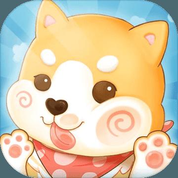 汪游记萌宠养成游戏苹果正版v1.1