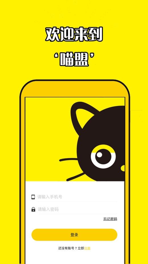 喵盟Meow苹果版v1.0截图0