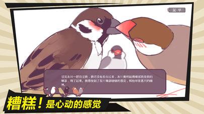 咕啾文鸟恋爱物语手游苹果版v1.0截图4