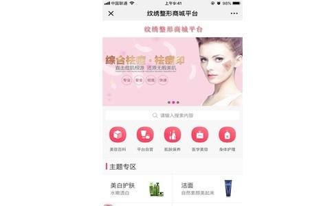 纹绣整形商城平台app安卓手机免费版