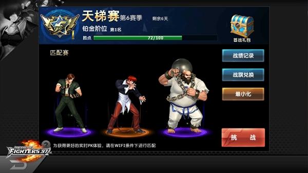 拳皇97ol官方手游安卓最新版
