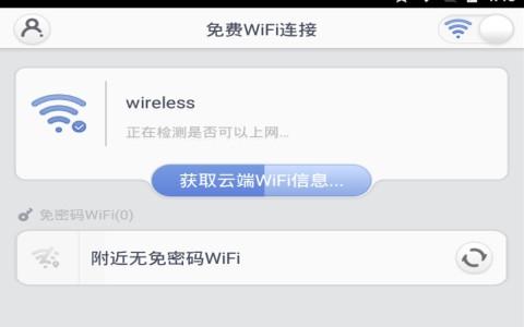 免费WiFi连接安卓官方最新版手机软件下载