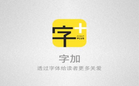 字加app下载-字加安卓街区v街区课程软件下载v环境小结景观设计手机字体图片