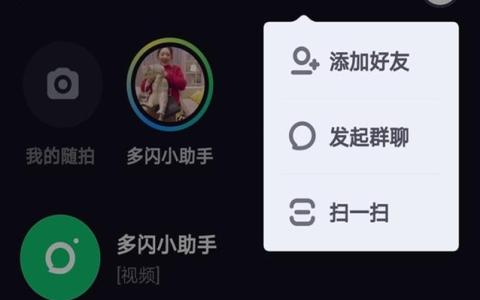 多闪(匿名社交)安卓官方正版最新app下载