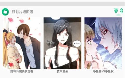 里番漫画(福利漫画)2019下载