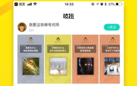 吱扭(知识科普)苹果官方最新版手机app下载