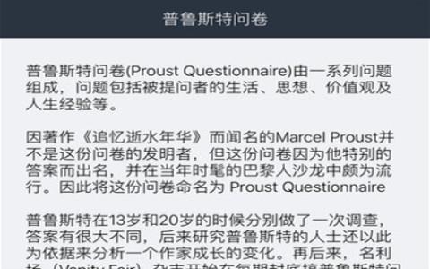 普鲁斯特问卷安卓官方版手机软件下载