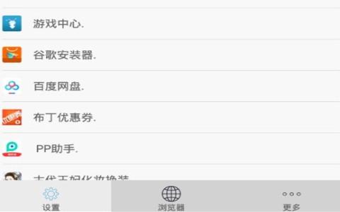 图标修改助手安卓免费版手机软件下载