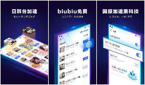 biubiu加速器正式发布 告别卡顿迎来极致游戏体验