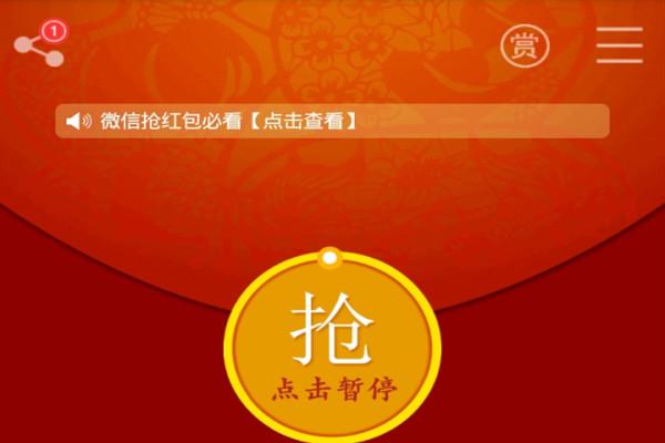 春节抢红包神器app