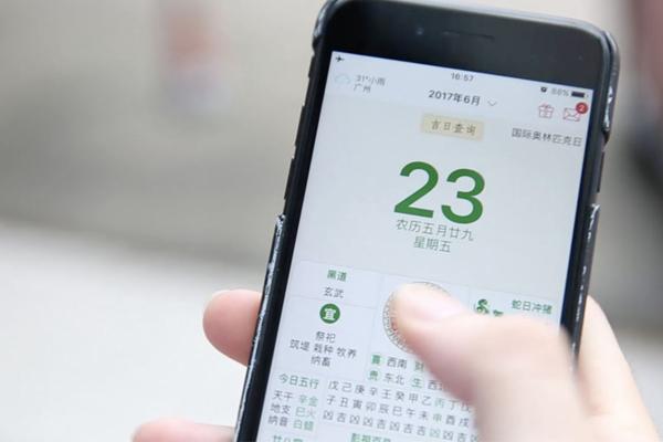 老黄历app