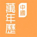 中国万年历app安卓最新版v1.1.2