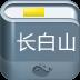 长白山旅游攻略安卓官方最新版手机软件下载v1.4
