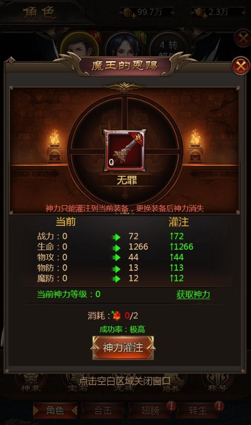 皇族霸业官方版v1.5.0.08截图4