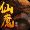 仙魔屠龙安卓手游最新公测版下载v27.0.0