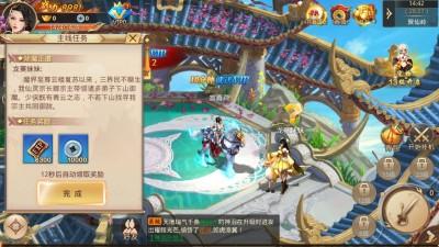 仙魔屠龙安卓手游最新公测版下载截图3