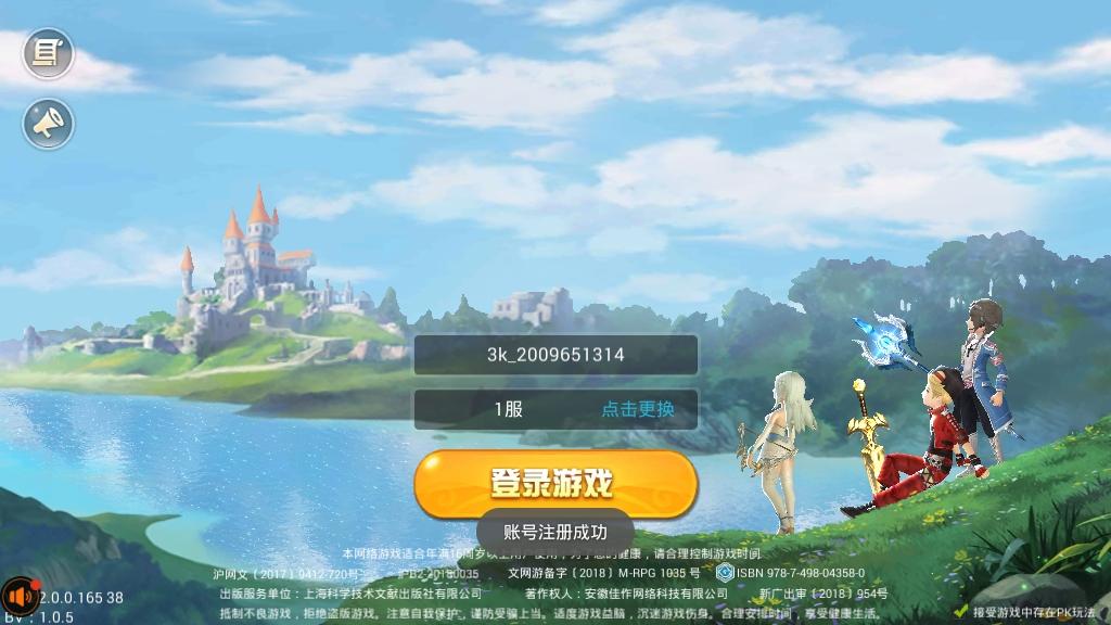 修罗之心安卓最新版手游免费下载v1.0截图1
