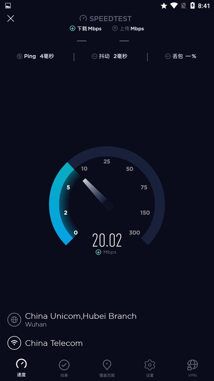 Speedtest安卓测网速汉化手机版下载v4.2.3截图4