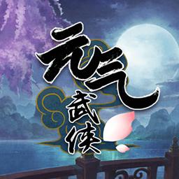 元气武侠安卓内购破解版免费下载v1.1.0
