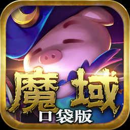 魔域口袋安卓无限魔石版下载v6.0