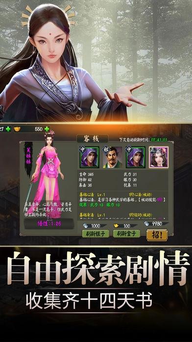 武侠群侠传苹果单机手游最新版下载v1.0.5截图1