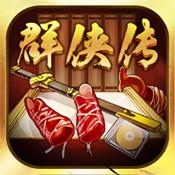 超级群侠传安卓官方版手游免费下载v4.1