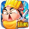 全民三国塔防苹果越狱免费版手游下载v1.0.3