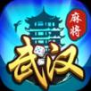 武汉赖子麻将安卓手游最新版下载v5.5