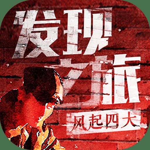发现之旅风起四大安卓破解版手游下载v1.01
