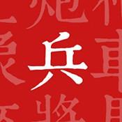 兵者安卓官方版单机手游免费下载v1.6