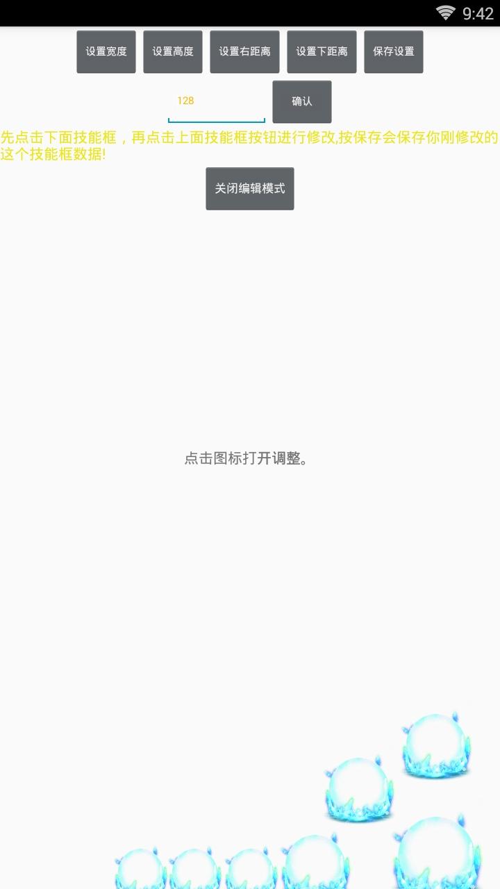 技能框助手(王者荣耀技能框美化)安卓版下载v1.0截图0