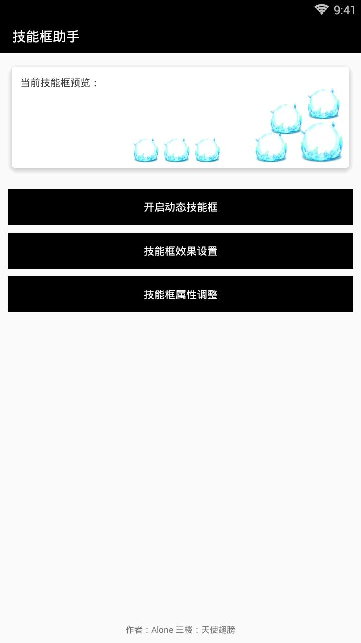 技能框助手(王者荣耀技能框美化)安卓版下载v1.0截图2