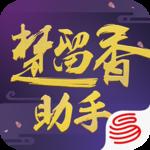 楚留香助手(游戏辅助)安卓最新版下载v1.0
