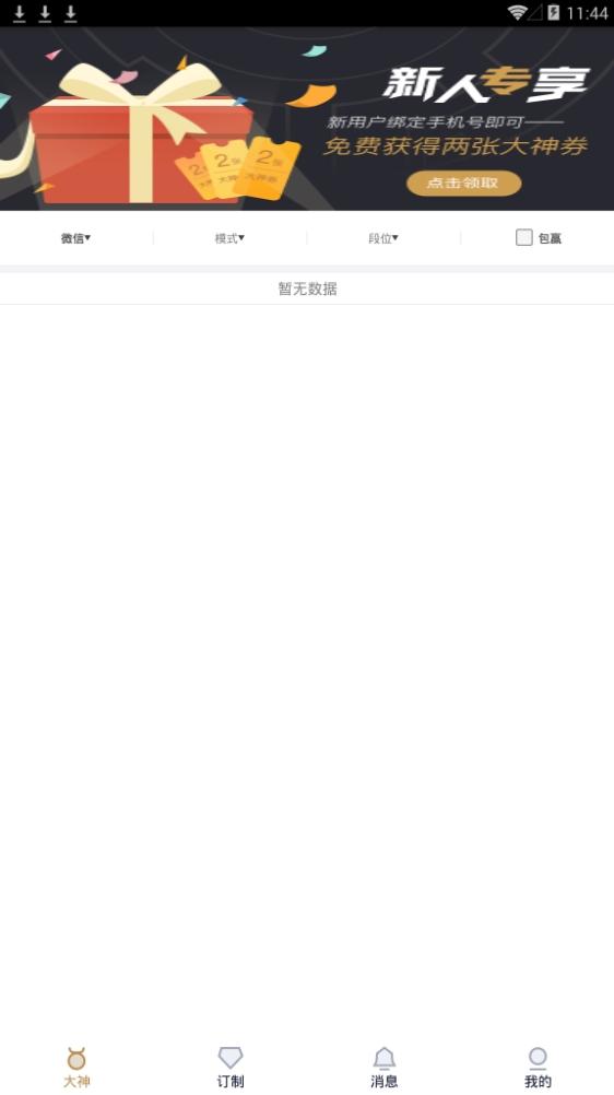 一起浪(游戏陪练)安卓官方正版最新app下载v1.0截图1