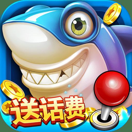 一起玩捕鱼安卓免费版手游下载v1.13.1