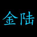 氪金大陆安卓单机版手游下载v1.1