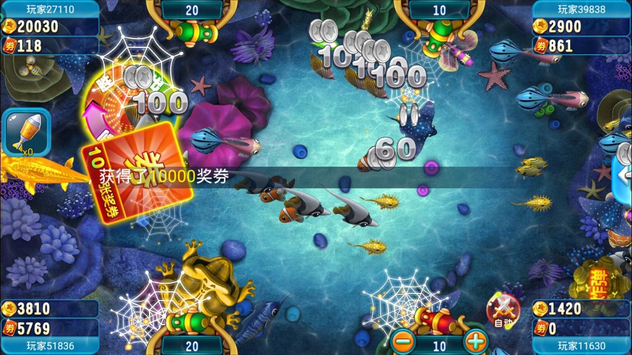 一起玩捕鱼安卓免费版手游下载v1.13.1截图4