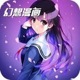 幻想漫画(漫画阅读)官方版app下载v1.3