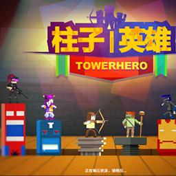 柱子英雄手游内破解版安卓免费下载v2.0