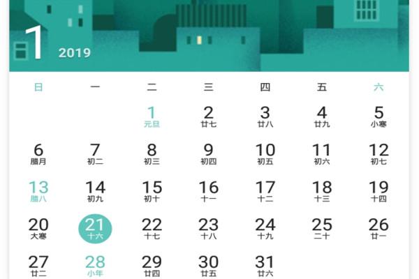 免费日历app