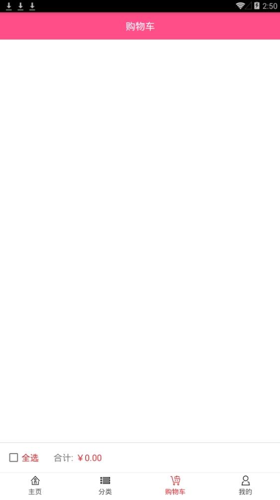 康婴贝(母婴用品批发)2019安卓最新版下载截图2