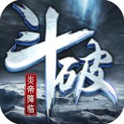 斗破之炎帝降临苹果官方最新公测版手游下载v1.0
