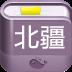 北疆旅游攻略安卓免费版手机软件下载v1.4