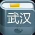 武汉旅游攻略安卓免费版手机软件下载v1.2